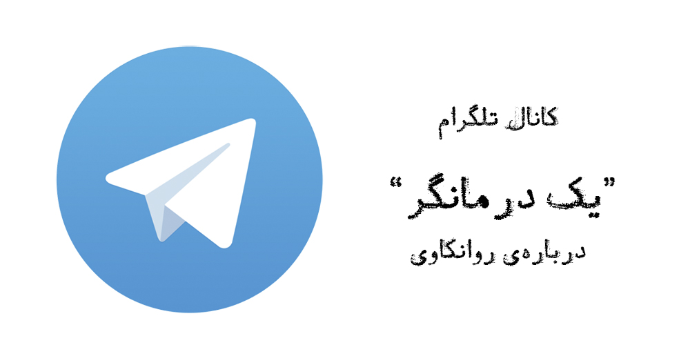 telegram wide