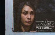 تحلیل روانکاوانهی یک سکانس از فیلم «ائو/ خانه» ساختهی اصغر یوسفینژاد