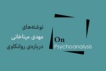 دربارهی روانکاوی | رواندرمانی تحلیلی